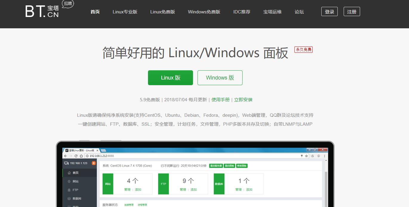 羊毛党之家 Linux下宝塔(BT.CN)专业版破解版主机管理面板开心版一键脚本