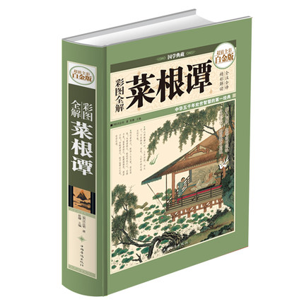 Cai Gen Tan / Teen-agers Extracurricular Readings Of Chinese Philosophy Guoxue Classic Books