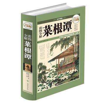 Cai Gen Tan/teen-agers lectures parascolaires de la philosophie chinoise Guoxue livres classiques