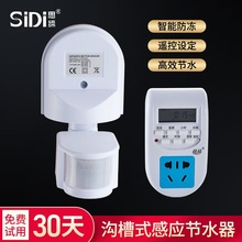 Trench type toilet induction water saving  device induction automatic washing valve defecate urinating sensor pool urinal slot hygienic automatic water saving electronic flusher flush valve urine sensor urinal automatic inductive toilet flush