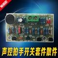 Interruptor activado por voz repuestos kit electrónico kit diy piezas de repuesto interesante kit diy kit de voz