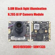 DIY HD H.265 5,0 м черный светильник с подсветкой H.265 AI IP камера модуль IP HD камера видеонаблюдения