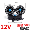 Tamehome 12V automatically 360 ROTATE Double slider car electric fan truck fan car microbiotic electric fan car deodorize 503