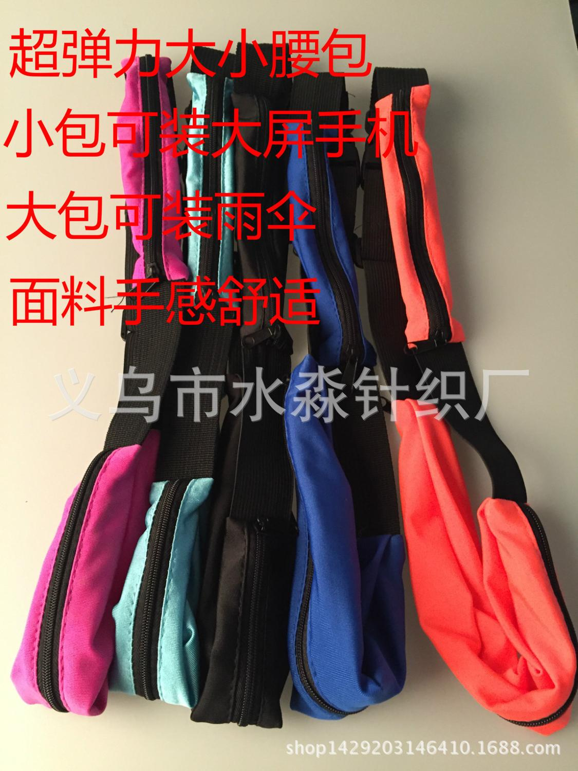 Whole Sale 200pcs lot Waist Bags with Double Pockets for Bottles and Umbrellas invisible running waist