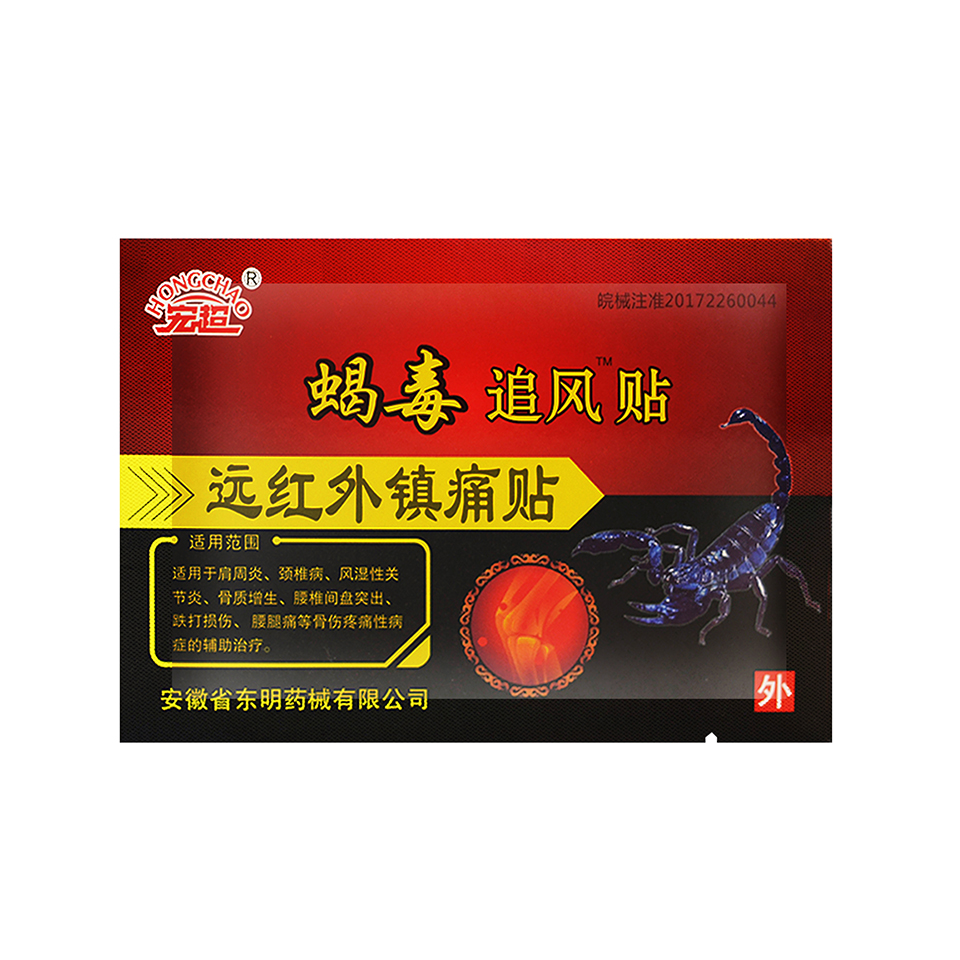 80pcs/10bags Scorpion-Venom Plaster 7*10CM Chinese Medical Herb Plasters Strong Pain Relief Patch for Joint Pain Arthritis foot care massager health care plaster treatment heel pain stimulate the zb pain relief achilles tendinitis medical plasters