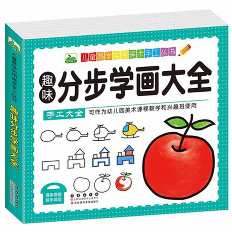 Children's Drawing Books Children's Easy To Learn Children's Songs Painting Books Painting Teaching Enlightenment Books
