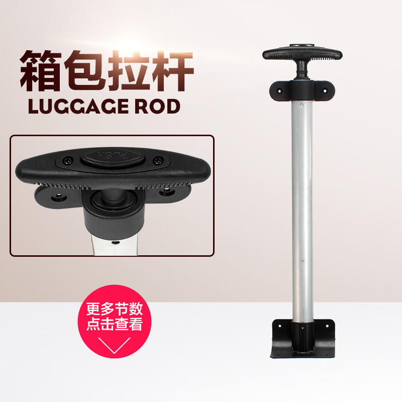 Aluminum alloy trolley luggage repair parts suitcase built-in thicker rod luggage box bearing pressure and smooth Telescopic rodAluminum alloy trolley luggage repair parts suitcase built-in thicker rod luggage box bearing pressure and smooth Telescopic rod