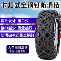 Wholesale Snow Chain Winter Tires Chain Wheels Snow Anti skid Chains High Purity TPU Universal Snow Chains