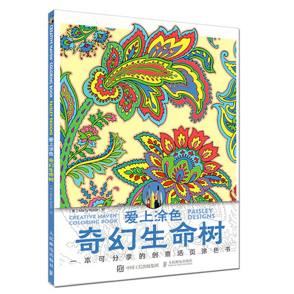 Creative Haven Coloring Book: Fantastic Life Tree Coloring  Painting Book Anti-Stress Art Creative Adult Kids Coloring Books