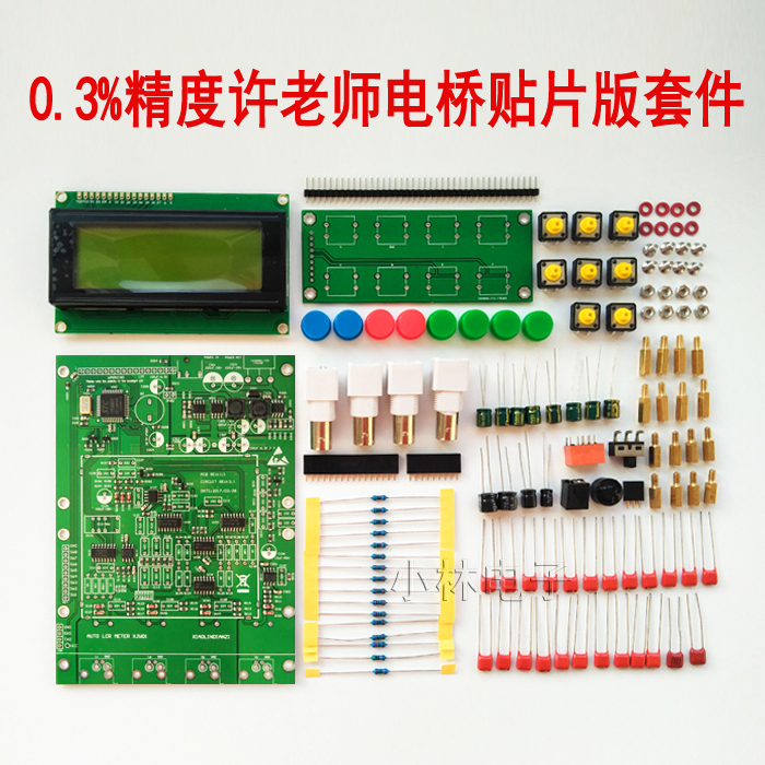 0 3 Xu Precision DIY Meter Parts Kit Version Patch