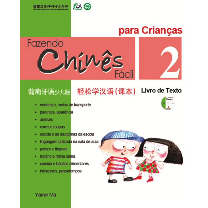все цены на Chinese Made Easy for Kids Textbook 2 Portuguese Simplified Chinese Version By Yamin Ma Chinese Study Books for Children онлайн