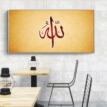Large Vintage Islamic Calligraphy Posters Canvas Paintings Decorative Wall Art Prints Living Room Home Decor