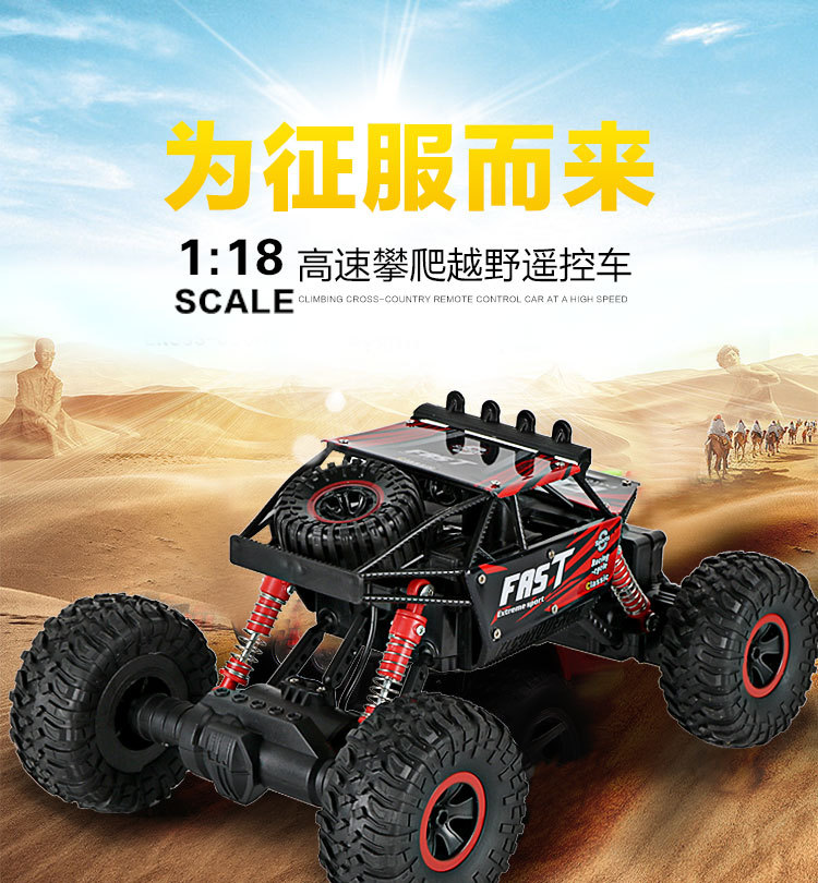 4WD RC 2.4GHz rocker climbing car 4x4 dual-motor bicycle remote control model off-road vehicle boy toys