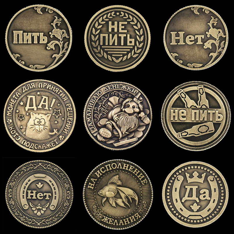 Yes Or No Coins Russia Letters Lucky Coin Home Decoration Feng Shui Commemorative Coin Metal Gift Carf Vintage Old Souvenir Coin