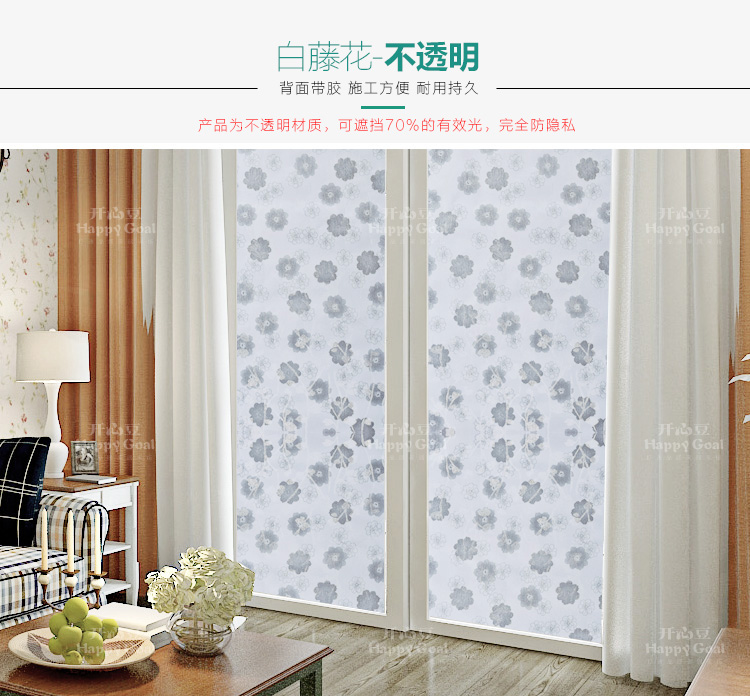 Since the black front glass stickers The window heat insulation film Prevent bask in opaque not pervious to light Window -684 the window office paper sticker pervious to light do not transparent bathroom window shading white frosted glass tint