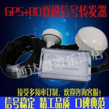 GPS+ Beidou Signal Amplifier Indoor Signal Intensifier /GPS-100A+BD Dual Mode Forward Amplifier