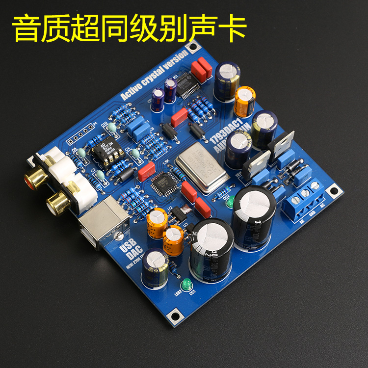 The second edition of the PCM2706/PCM1793 DAC USB HIFI Sound Card Kit dolby surround sound audio processor usb decoding dac pre amp usb sound card