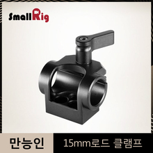 SmallRig 15mm Rod Clamp Single Rod Mount for EVF Mount/Microphone Mount/Plate/15mm Rod/Railblock/Top Handle  - 1995