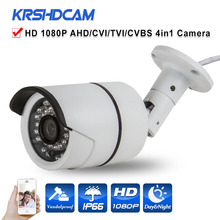 Outdoor 2.0MP 1080P AHD/TVI/CVI/CVBS CCTV camera 4 in 1 Cameras SONY imx323 sensor IR bullet security cameras de seguranca