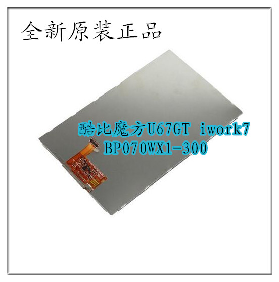 BP070WX1-300 iwork7 T230  U67GT T231/5 LCD screen тени для ��ек catrice eye'matic eyepowder pen 070 цвет 070 aubergenius variant hex name 582d40
