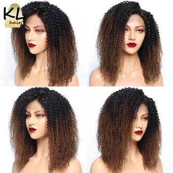 13*4 変態カーリーレースのフロント人間毛ウィッグ黒人女性オンブル T1B/4 事前摘み取らブラジルの Remy 毛のかつら KL