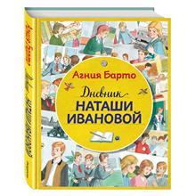 Дневник Наташи Ивановой (Агния Барто, 978-5-699-90097-8, 120 стр., 0+)