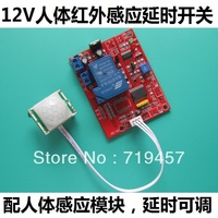 12v Body Sensor Switch High Power 30a Human Infrared Sensor Time Delay Relay Module