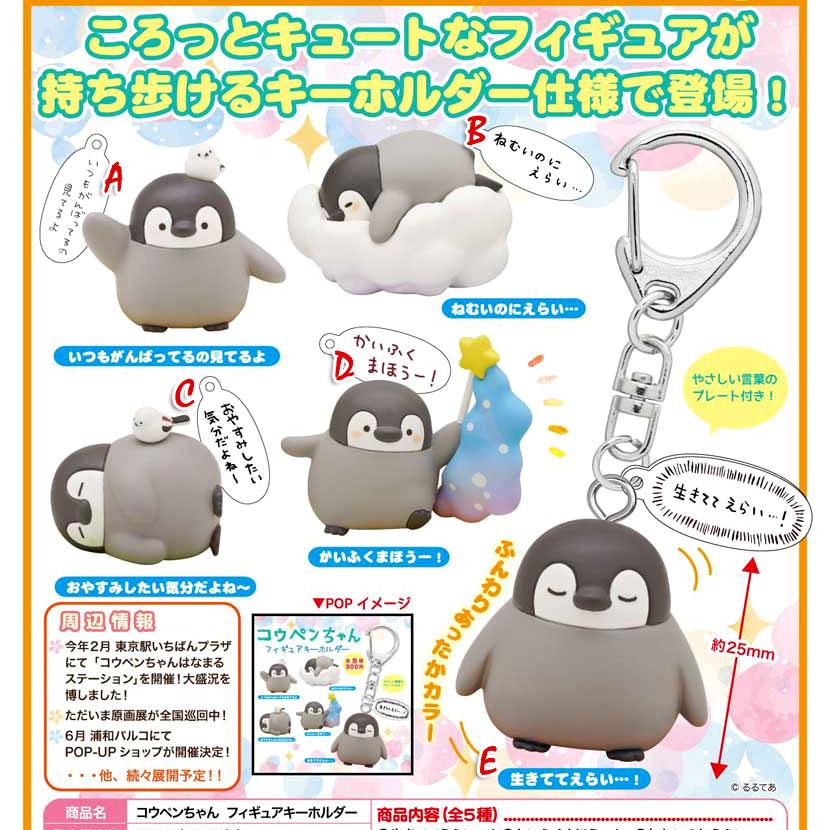 Japanese Original Capsule Toys Cute Kawaii Cartoon Penguin PVC Figures Gashapon Figures Keychain Kids Toy Christmas Gift