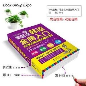 Image 3 - Nowi początkujący uczą się języka koreańskiego słownictwo/zdanie/język mówiony książka dla dorosłych