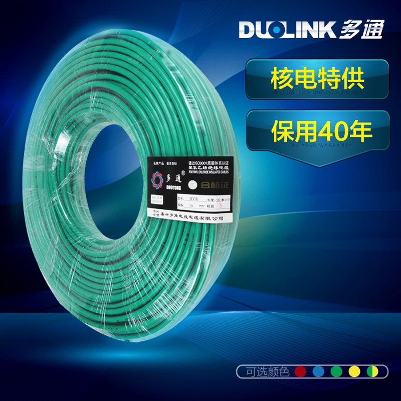 Isointernational 10 copper conductor electrical wire cable soft copper wire bvr cable 100 meters roll panda electrical wire cable bvr flexiblecords 0 75 100 meters