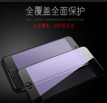 3D purple frosted protective film for iphone X 8 plus 7 6s plus eye protection anti-violet frosted phone film for iPhone X 8 7 6