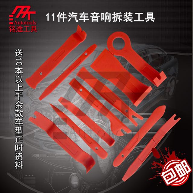 Interior da porta de áudio do carro desmontagem ferramentas ferramentas 11 peça definir carro reacionará revisa