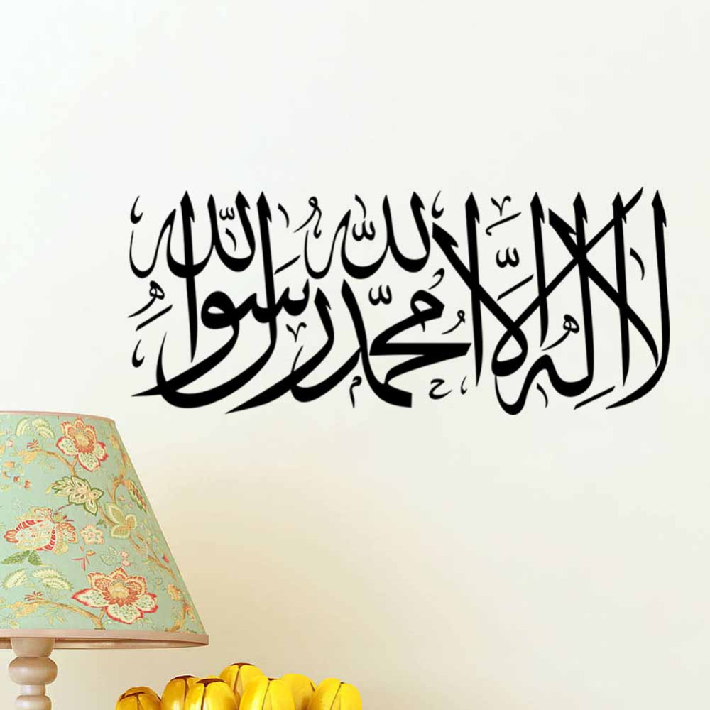 Amazon Best Selling Arabic Islamic Design Wall Decor Art