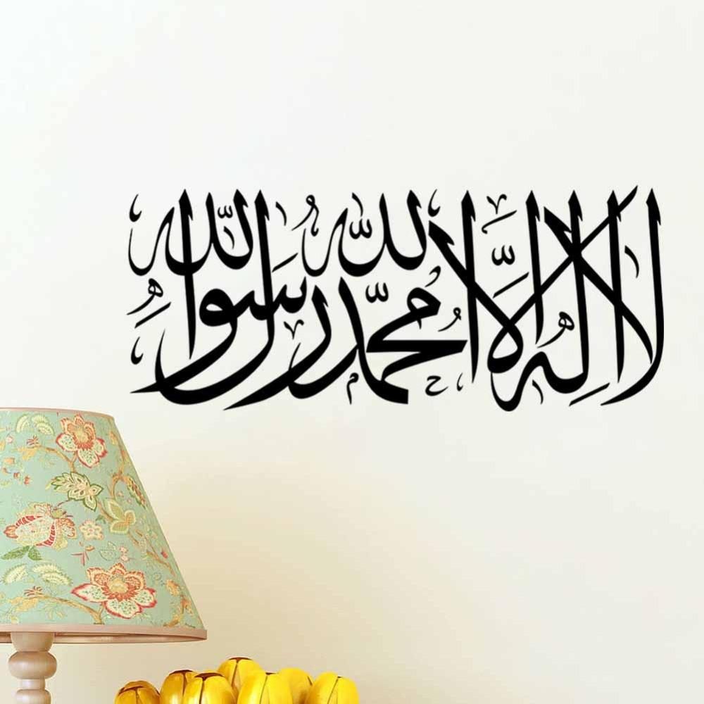 Amazon Best Selling Arabic Islamic Design Wall Decor Art