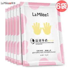 6Pcs/LAMILEE Milk Moist Hand Skin Care Hand Mask Moisturizing Glove Whitening Exfoliating Calluses Anti Chapping Care Tender tender care protecting balm