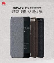 Оригинальный Huawei P10 Смарт флип чехол, ПК волокна кожи Защитная задняя крышка корпуса для P10 смартфон