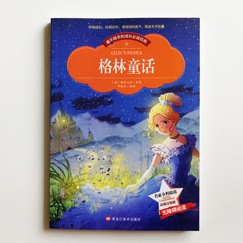 Grimm's Fairy Tales Reading Books For Chinese Primary School Students Simplified Chinese Characters  With Pinyin