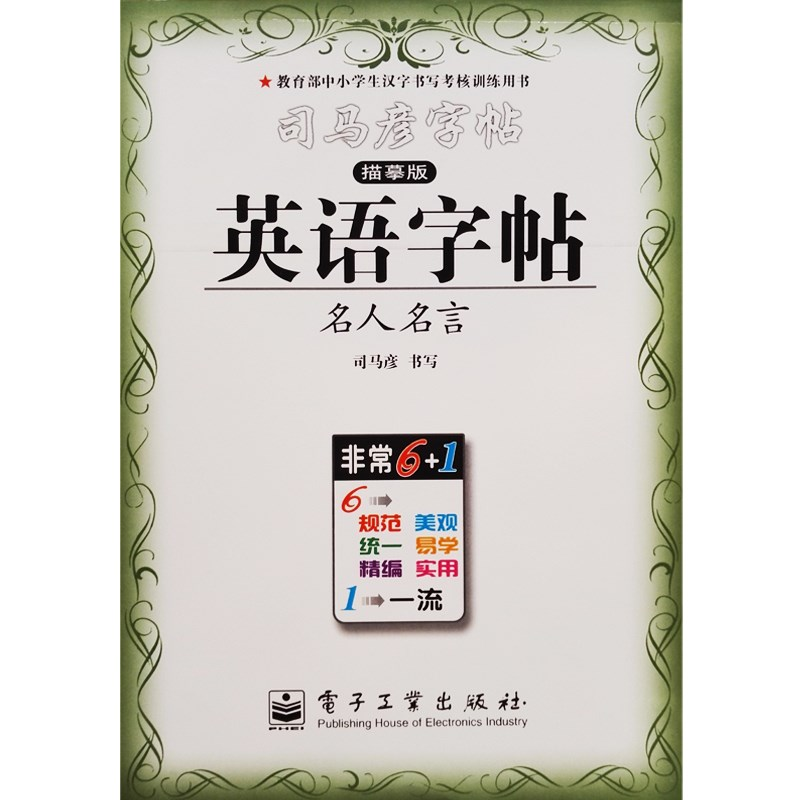 English Pen Copybook For Calligraphy Sima Yan Copybooks :Quotes In English Only Exercise Book Practice English Book For Beg
