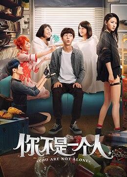 《你不是一个人》2019年中国大陆爱情,奇幻电影在线观看