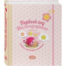 Первый год Малышарика. Альбом счастливых мгновений (розовый) + наклейки (978-5-04-092901-6, 48 стр., 0+)