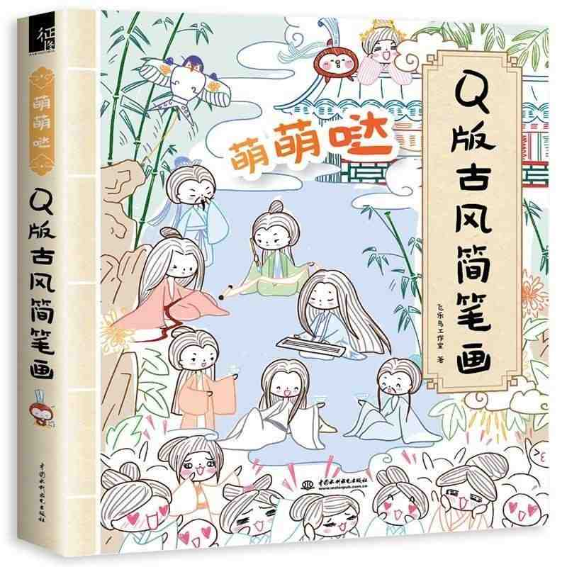 Cartoon Chinese ancient figure drawing books simple line-drawing pencil Blackboard Drawing Tutorial book cute for self-learners цена и фото