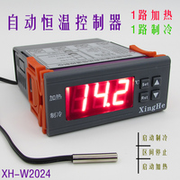 XH W2024 Refrigeration Heating 2 Sets Of Output On The Lower Limit 2 Relay Output Automatic