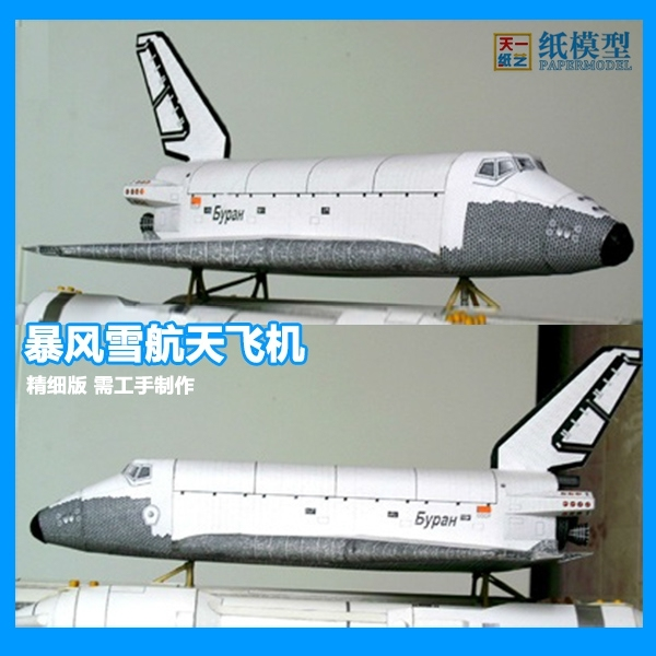 Buran puzzle paper model DIY essential lesson student manual paper art origami Aerospace Science and Technology