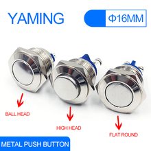 цена на 16mm Reset Momentary Metal push button switch 3A/250V Copper plated nickel/Silver car horn door control switch screw foot