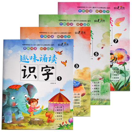 4pcs/set Kids Children Early Reading Happy Chinese Characters Interesting Reading For Beginners Read Songs And Sing Ancient Poem