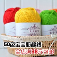 High Quality 50 Colors Silky Cotton Yarn About 2MM Scarf Yarn Cotton Crochet Yarn Baby Accessories