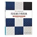 92 книга с традиционными и производными узорами-вышивка ручной работы