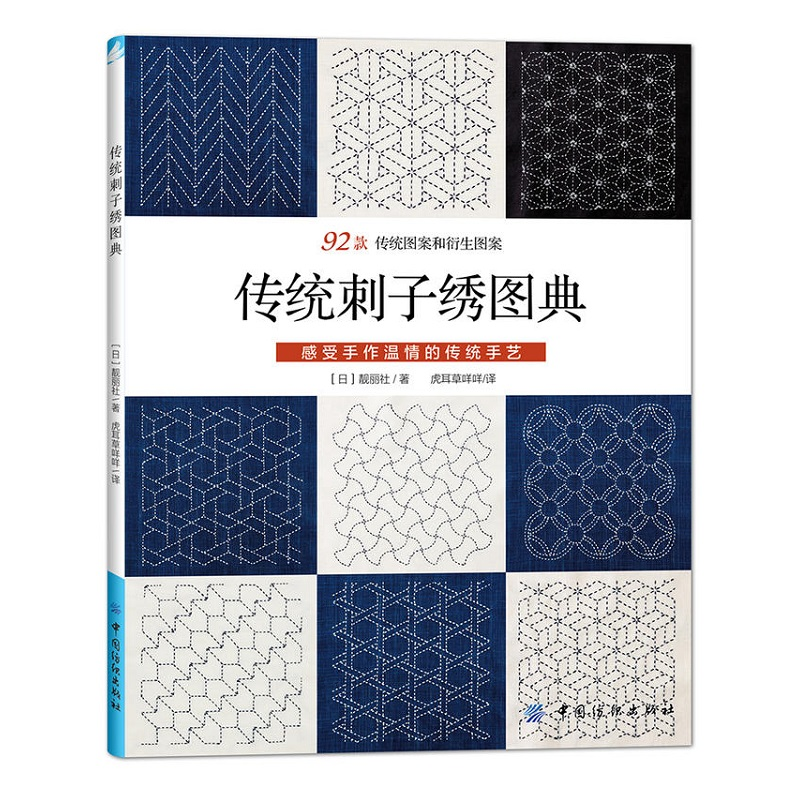 92 Traditional And Derivative Patterns Embroidery Book Handmade Thorn Embroidery Crafting Book