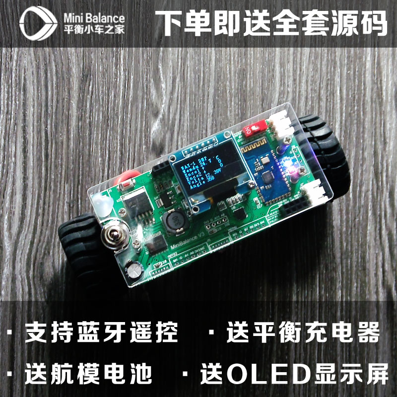 STM32 two balanced car wheel self balancing car kit fly Carle upright car with display screen self balancing two wheeled robot