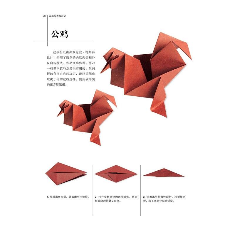 Origami สารานุกรมศิลปะ Origami เริ่มต้นบทแนะนำหนังสือสัตว์ดอกไม้ทำงานซ้อนกระดาษหนังสือ DIY-ใน หนังสือ จาก อุปกรณ์ออฟฟิศและการเรียน บน   2